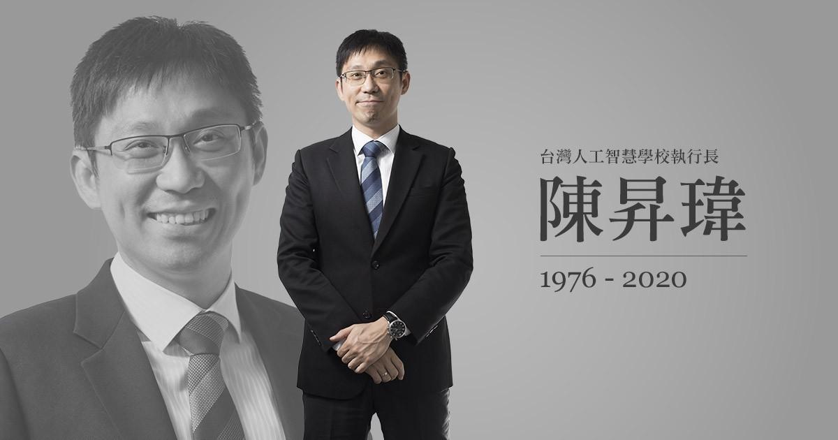 培育超過6千位AI人才!台灣人工智慧學校執行長陳昇瑋辭世,享年44歲