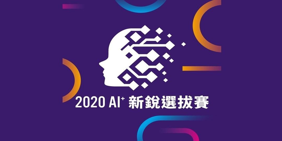 五大資通訊大廠 AI 出題 公開號召新創解謎