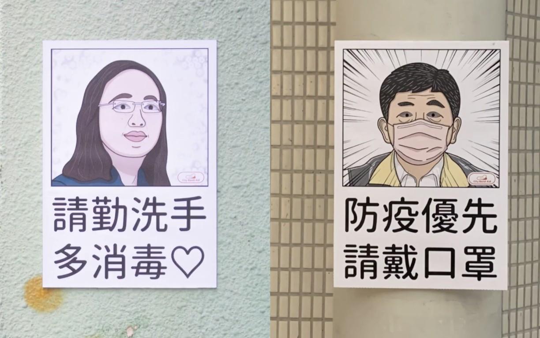 唐鳳、阿中在看你!台科大學生趣味防疫警語DIY免費下載,用設計療癒城市