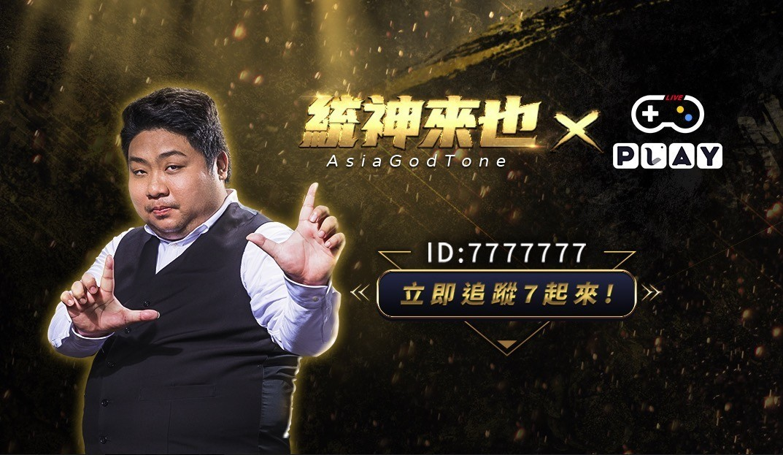 亞洲統神也來了!浪LIVE遊戲直播頻道開張,挖重量級實況主吸玩家