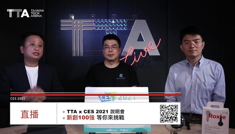 科技部TTA聯手全台26個單位 嚴選新創100強攻CES 2021