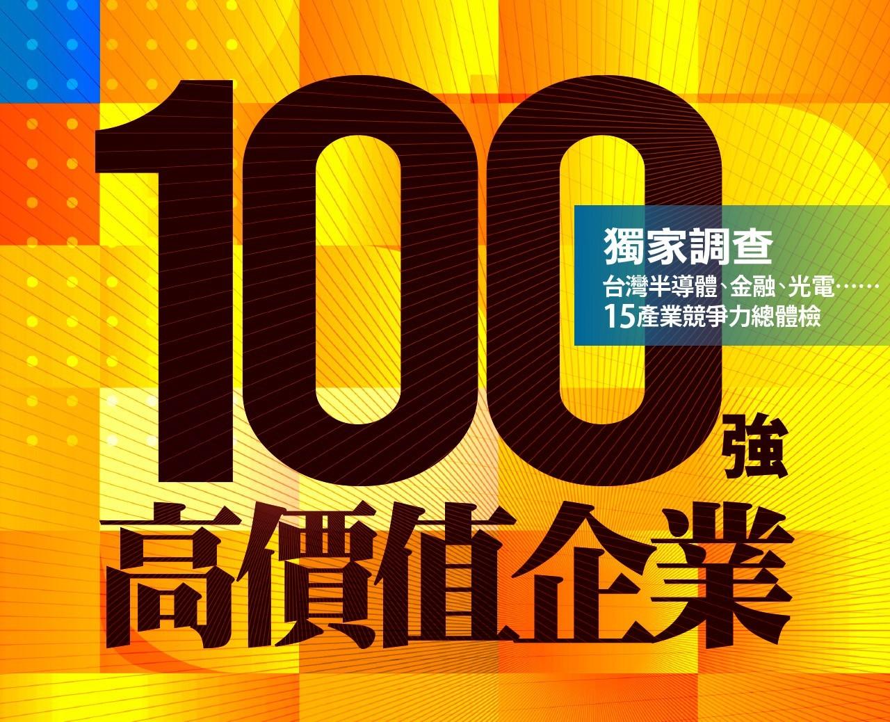 台灣「高價值企業100強」獨家調查,TOP 10搶先曝光