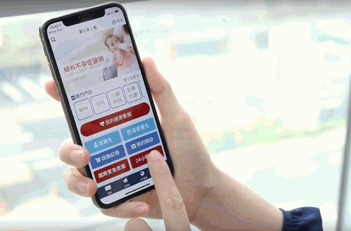 台灣遠距醫療先鋒!前矽谷創投回台打造「醫生馬上看」即時醫療平台