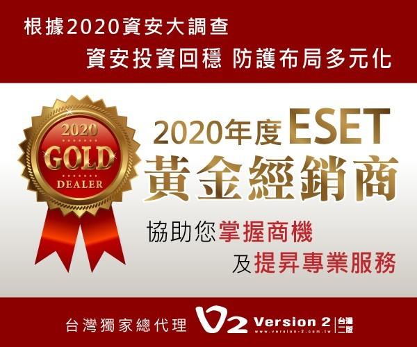 【年度資安盛事】ESET 2020年度經銷商認證課程 (即日起開放報名,早鳥優惠至5/8)