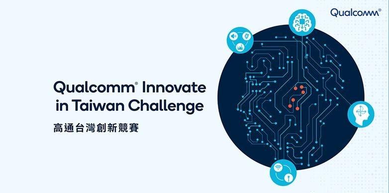 高通宣佈2020年「高通台灣創新競賽」入圍團隊名單