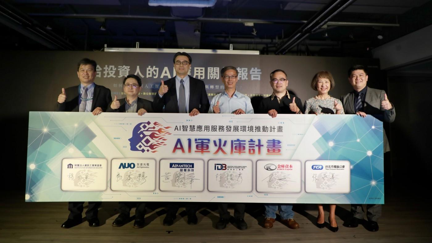 新創注意!工業局聯手金庫資本、友達、研華發英雄帖,打造台灣AI軍火庫