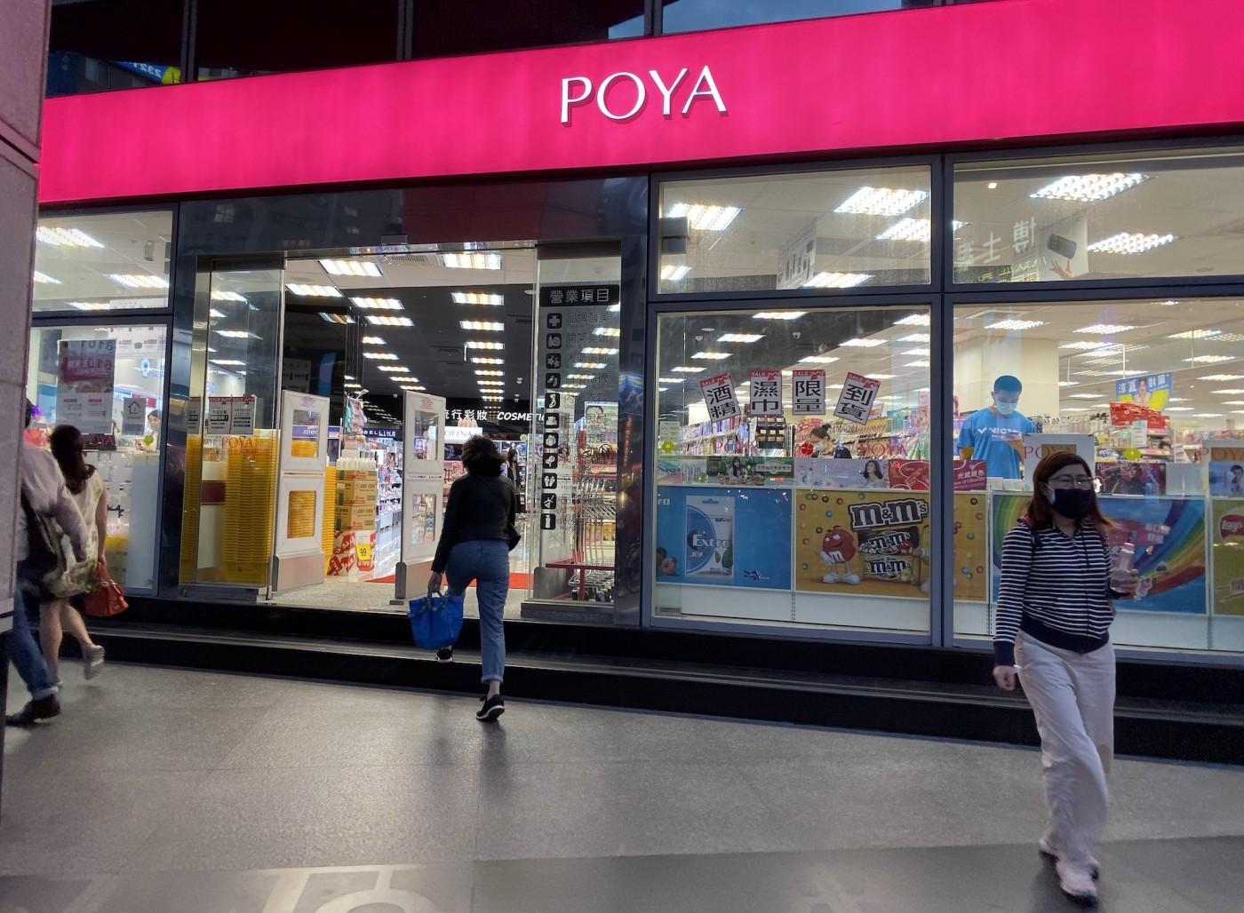 寶雅預告年底前推POYA Pay,目標拉攏百萬用戶替電商服務暖身