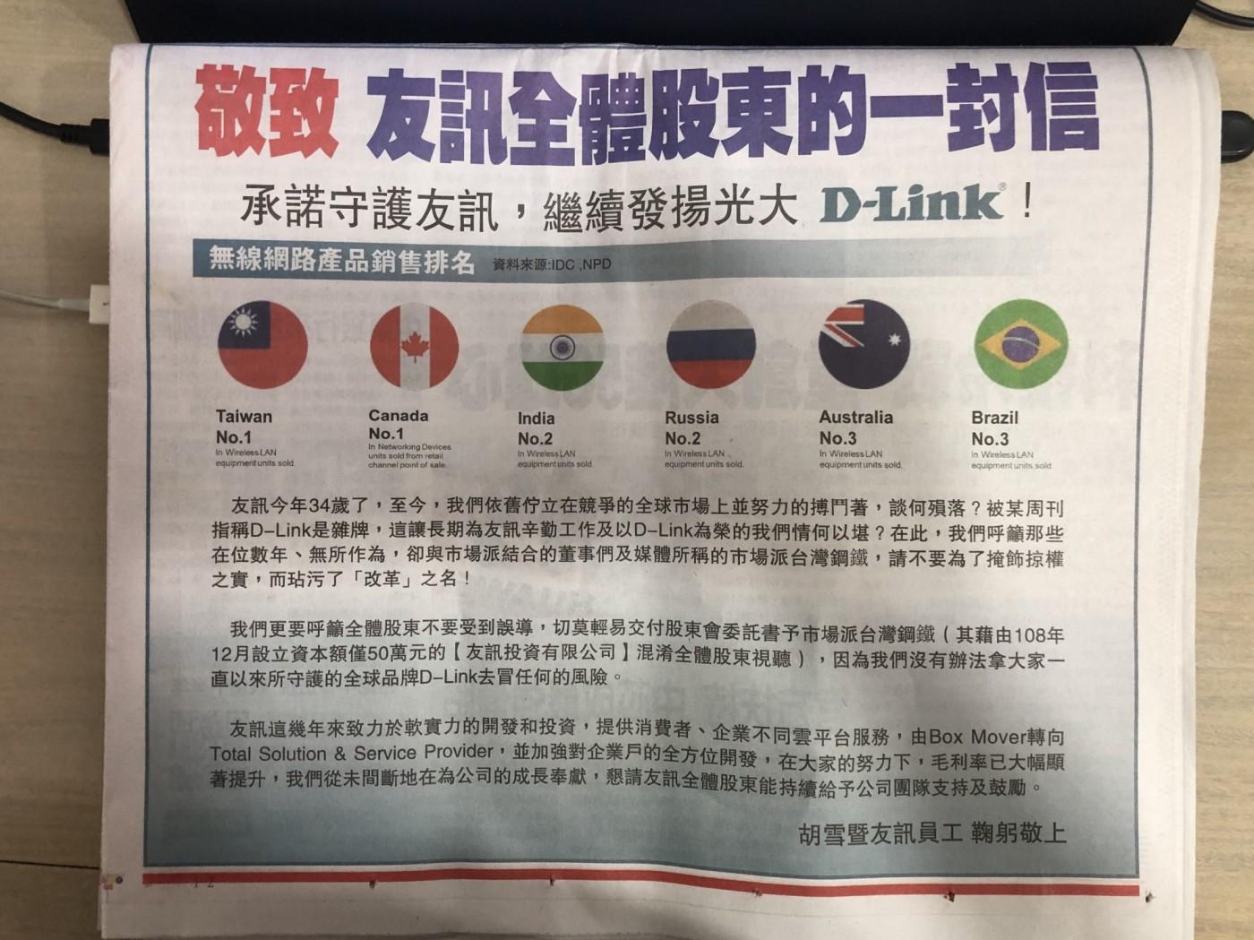 友訊是不是雜牌?董座胡雪拿6國數據打氣,獨董千字文批:10年來大輸中國TPLink