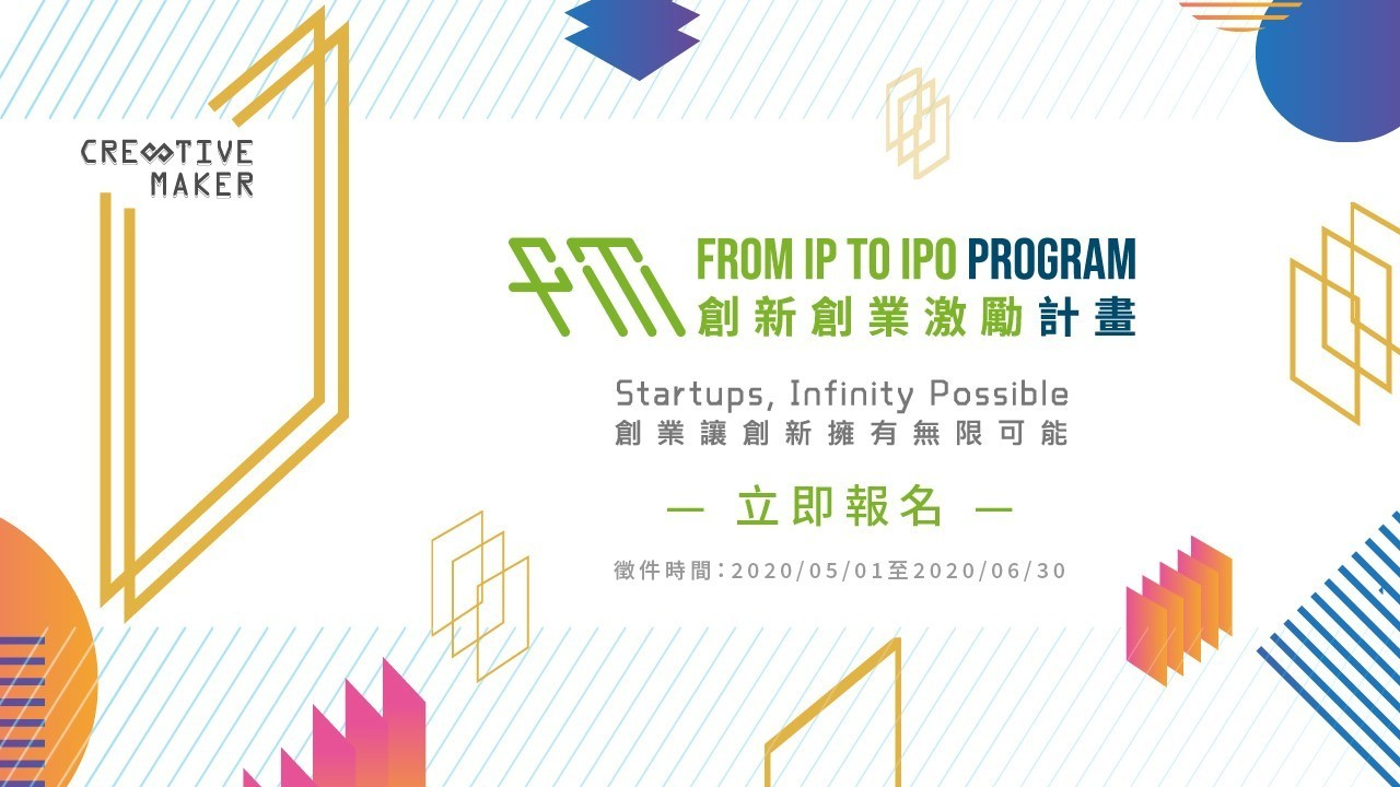 FITI 計畫助攻創業之路「從 0 到 1」,3 家新創第一手心得分享 FITI 關鍵效益