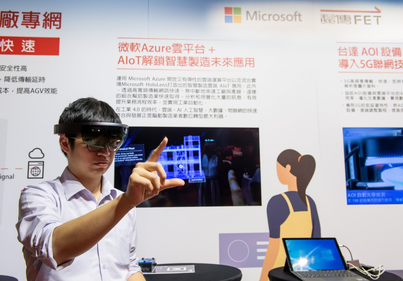 遠傳、台達、微軟三方聯手起跑,打造台灣首座5G智慧工廠