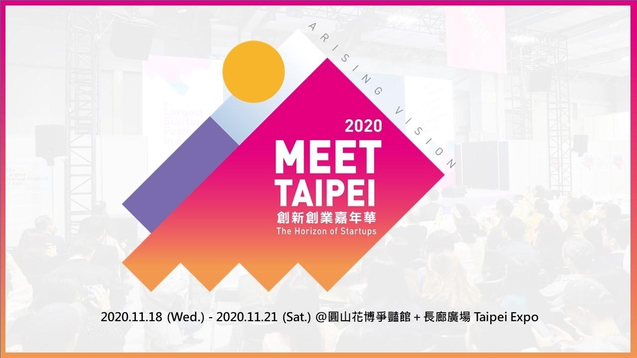2020 Meet Taipei 亞洲最大創新創業嘉年華啟動!用更大規模、更多元內容開創新視野