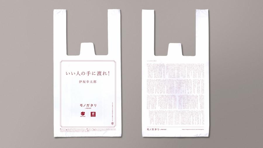 "img 1592898854 77491@900 - 日本推出""文学塑料袋""! 印上伊坂幸太郎、吉本芭娜娜作品,提醒思考与物品之间的关系"