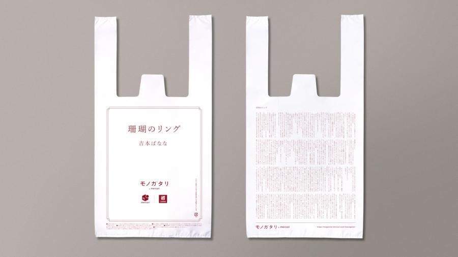 "img 1592898858 51388@900 - 日本推出""文学塑料袋""! 印上伊坂幸太郎、吉本芭娜娜作品,提醒思考与物品之间的关系"