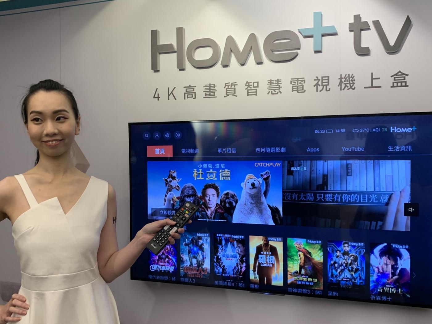 頂替bb寬頻、中嘉全新品牌「Home+」上路!董事長:5G走入家庭一定要靠我們