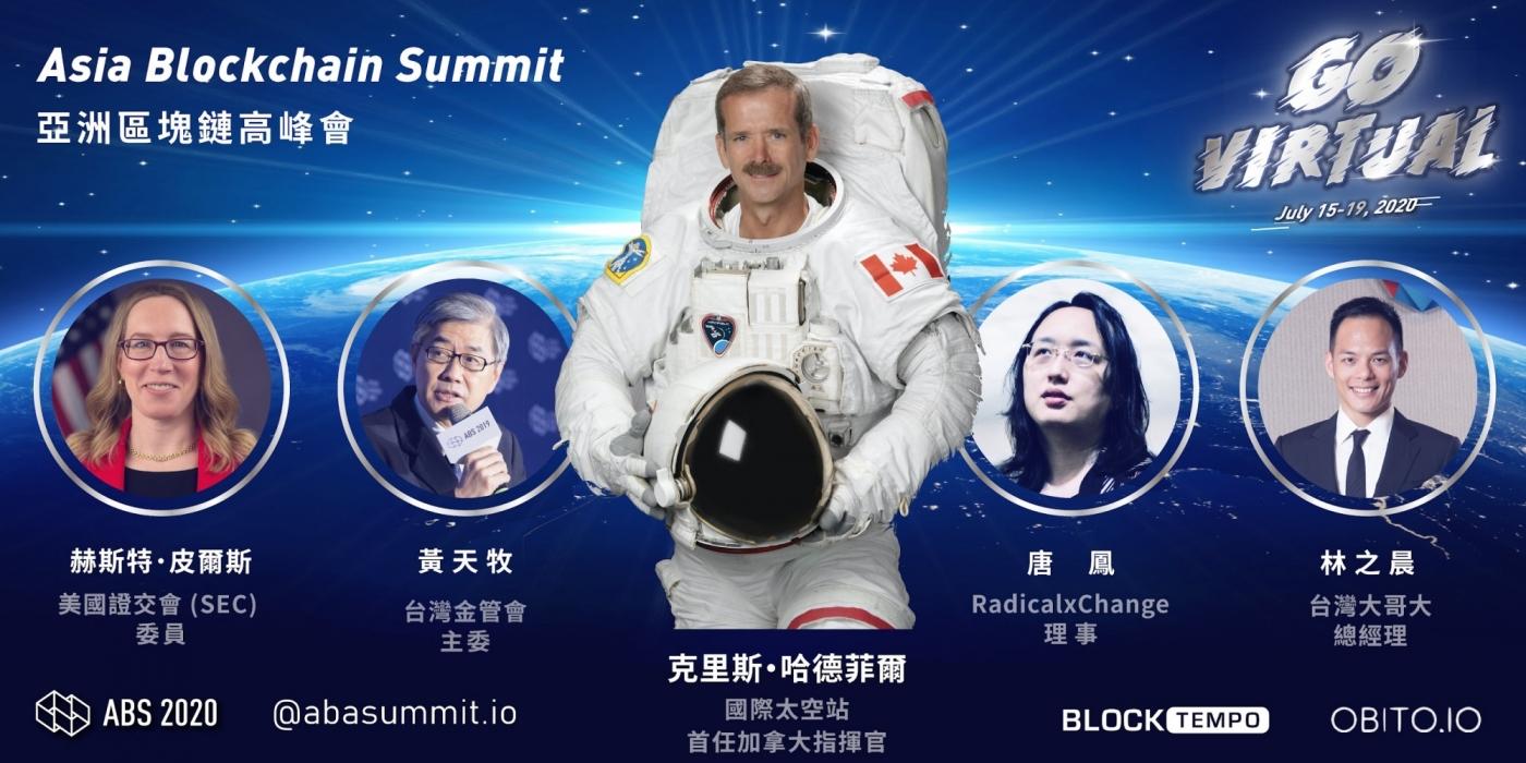 亞洲最大區塊鏈高峰會 ABS2020 即將登場!太空人哈德菲爾親授「如何用創新改變世界」