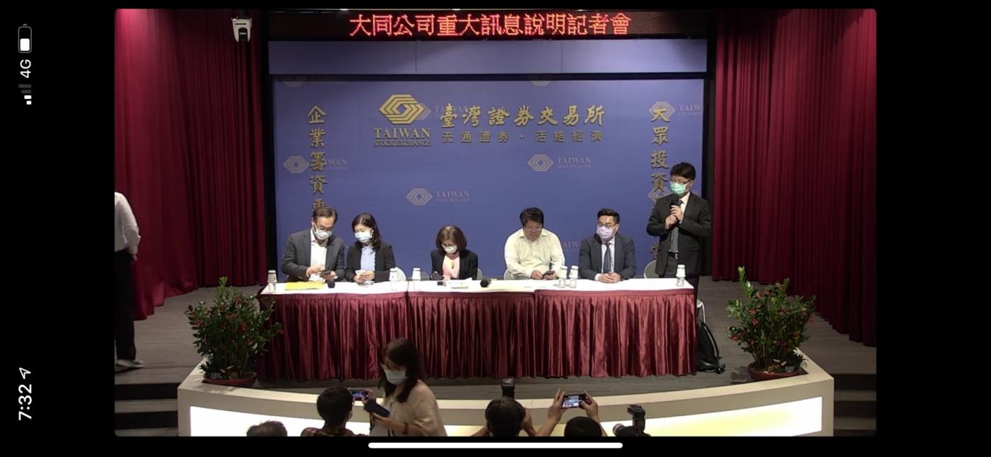 投保中心出招!提請裁判解任大同林郭文艷職位,公司回應:顯有誤會