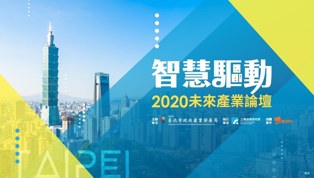 前瞻產業趨勢 引導未來想像  「探索未來產業 預見未來臺北」線上展覽 7/1 正式開展