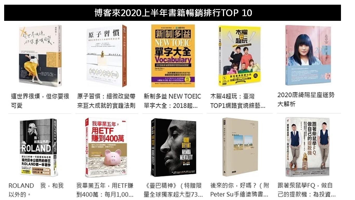 網紅出書奪下3席!博客來2020上半年暢銷書Top10,透露哪些趨勢?
