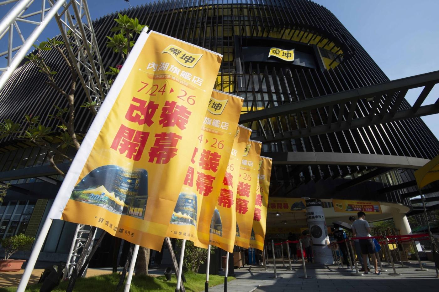 把5G智慧家電搬進店裡!燦坤內湖旗艦店改裝開幕,領頭推動4大變革