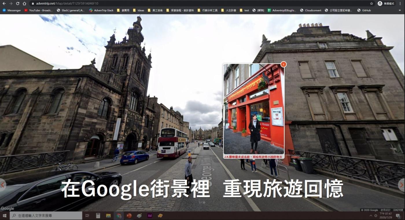 「adventrip探索旅程」:照片+google街景 還原照片位置 重現旅遊情境