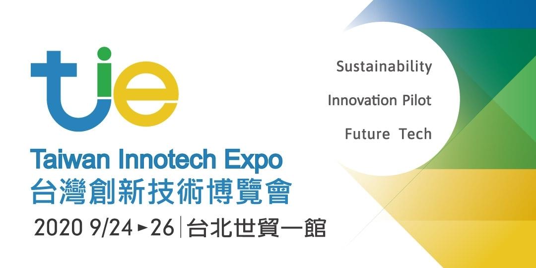 前進2020台灣創新技術博覽會,一睹戰「疫」下的發明智慧
