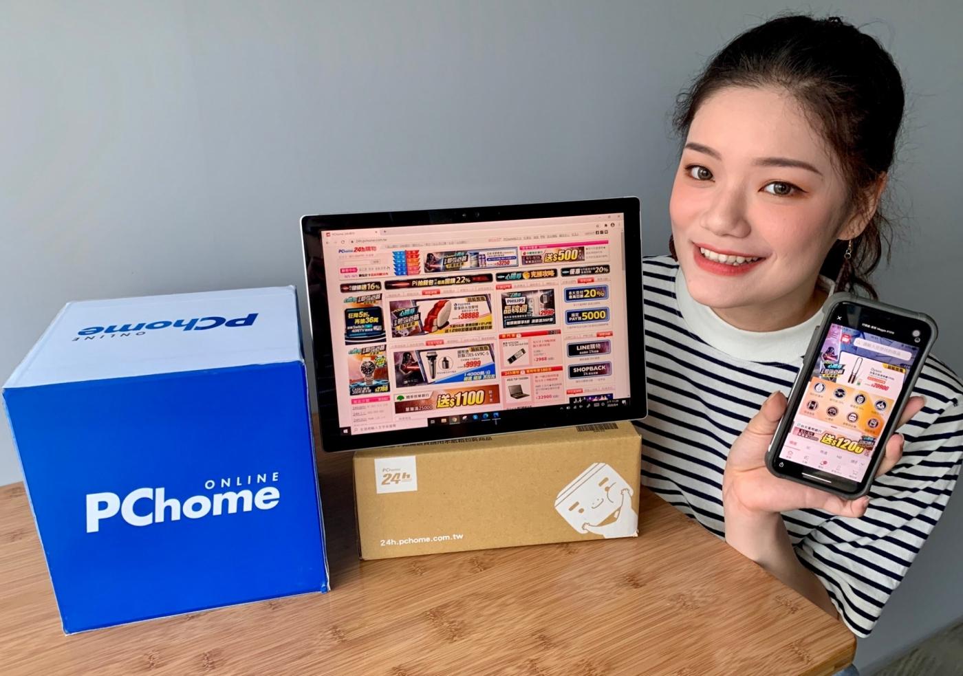 親愛的PChome:其實momo購物網早已和你走在不一樣的路上了!