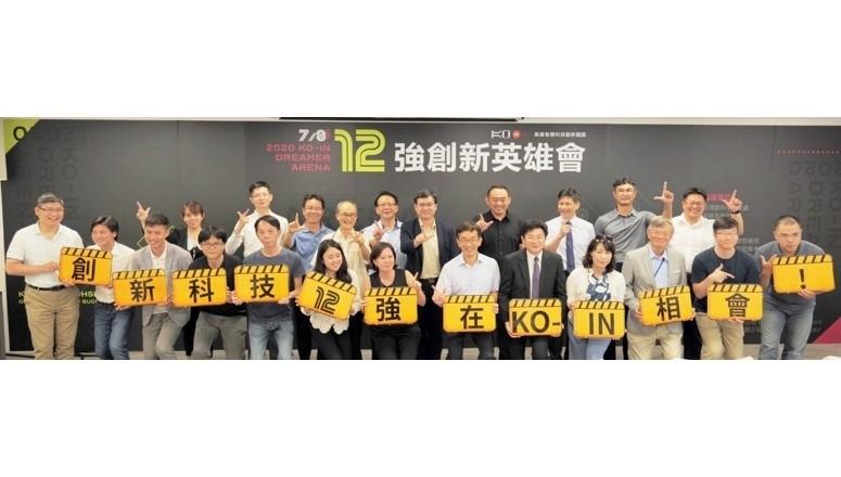 高雄產業與政府需求,由KO-IN 14隊創新科技勁旅來滿足