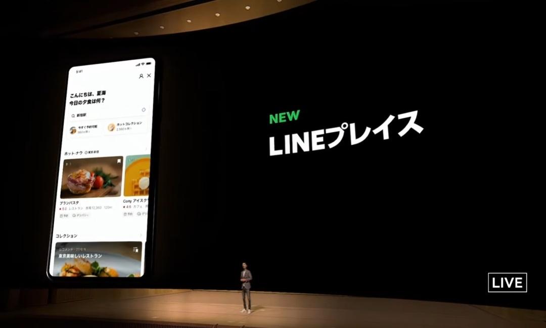 用LINE也能緊急借貸、視訊就能看醫生?LINE東京年會曝光10大新常態應用