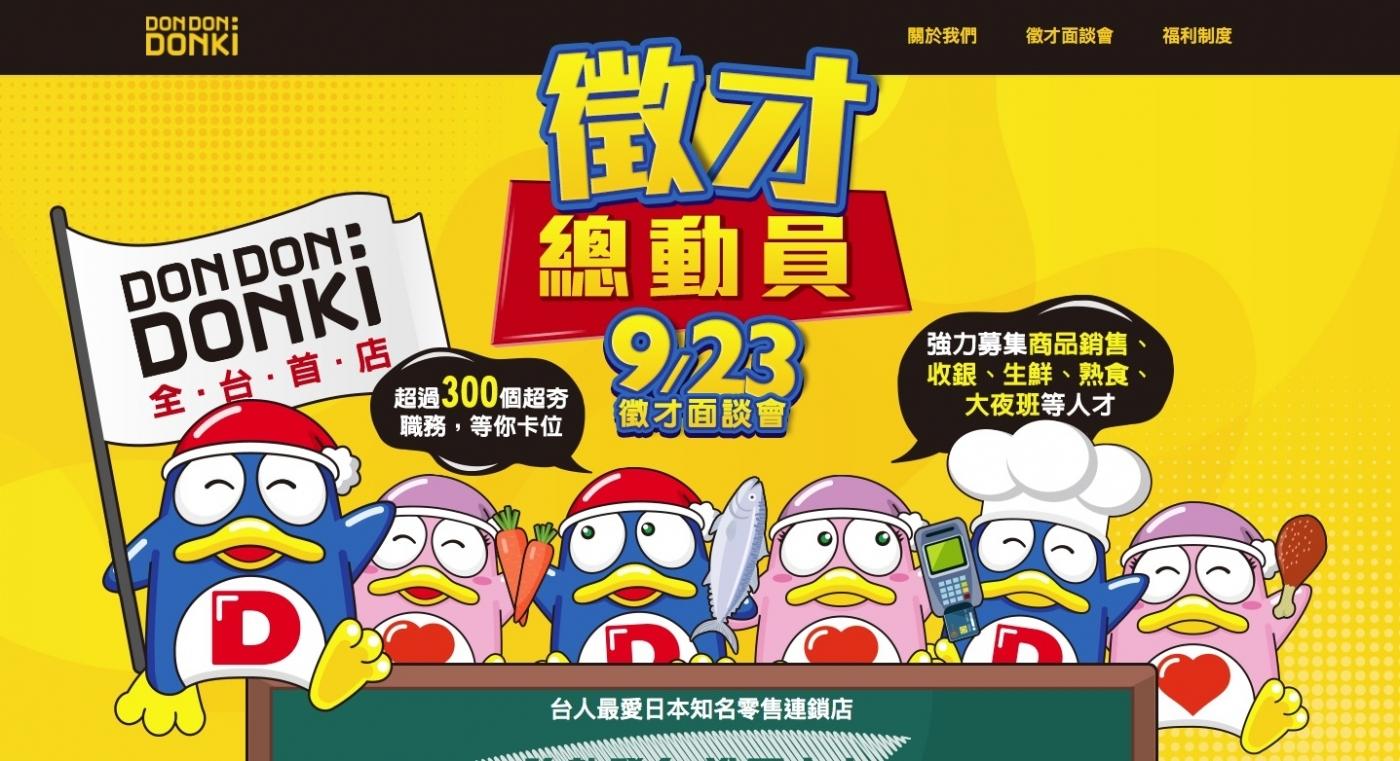 唐吉軻德台灣店11月登場,徵才名單包含「POP手繪員」!這個傳統怎麼來的?
