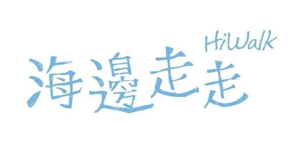 海邊走走品牌 Logo