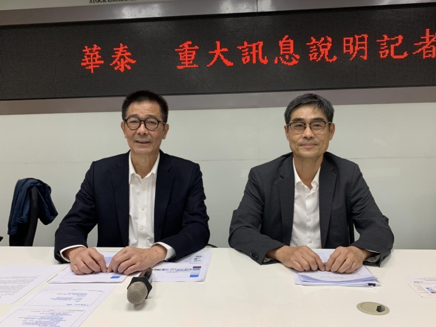 半導體又整併!第十大封測廠頎邦取得華泰電子30.89%股權,杜俊元家族退出