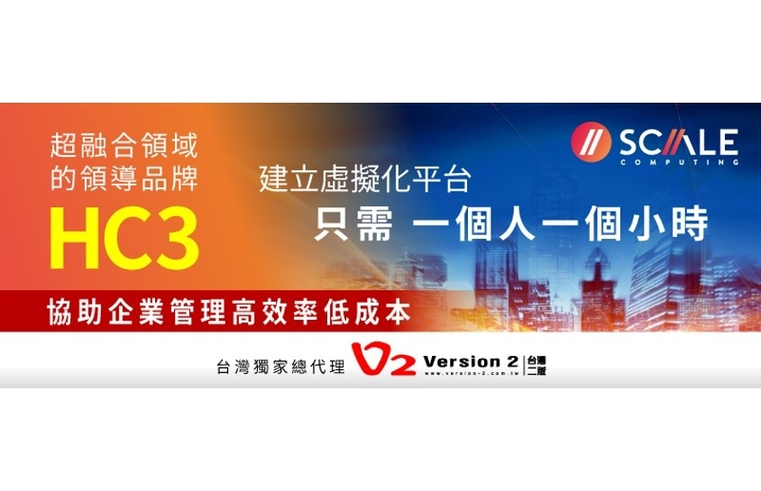 台灣二版(V2) 總代理【超融合領域領導品牌--Scale Computing】,協助企業快速打造底層資訊體系的主流平台,為驅動IT轉型的最佳解決方案