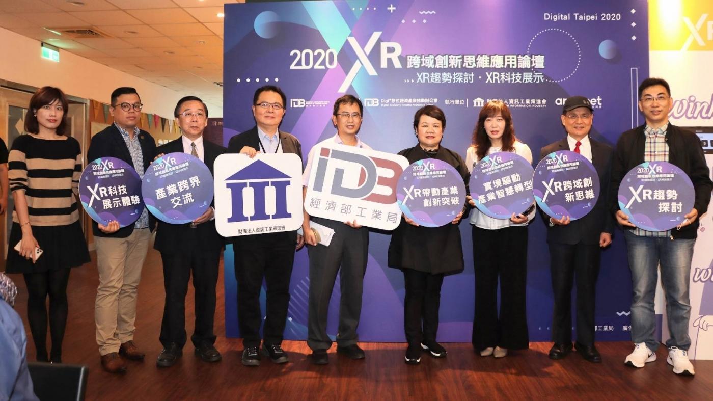 2020 XR跨域創新思維應用論壇登場 實境科技帶動五大產業創新突破