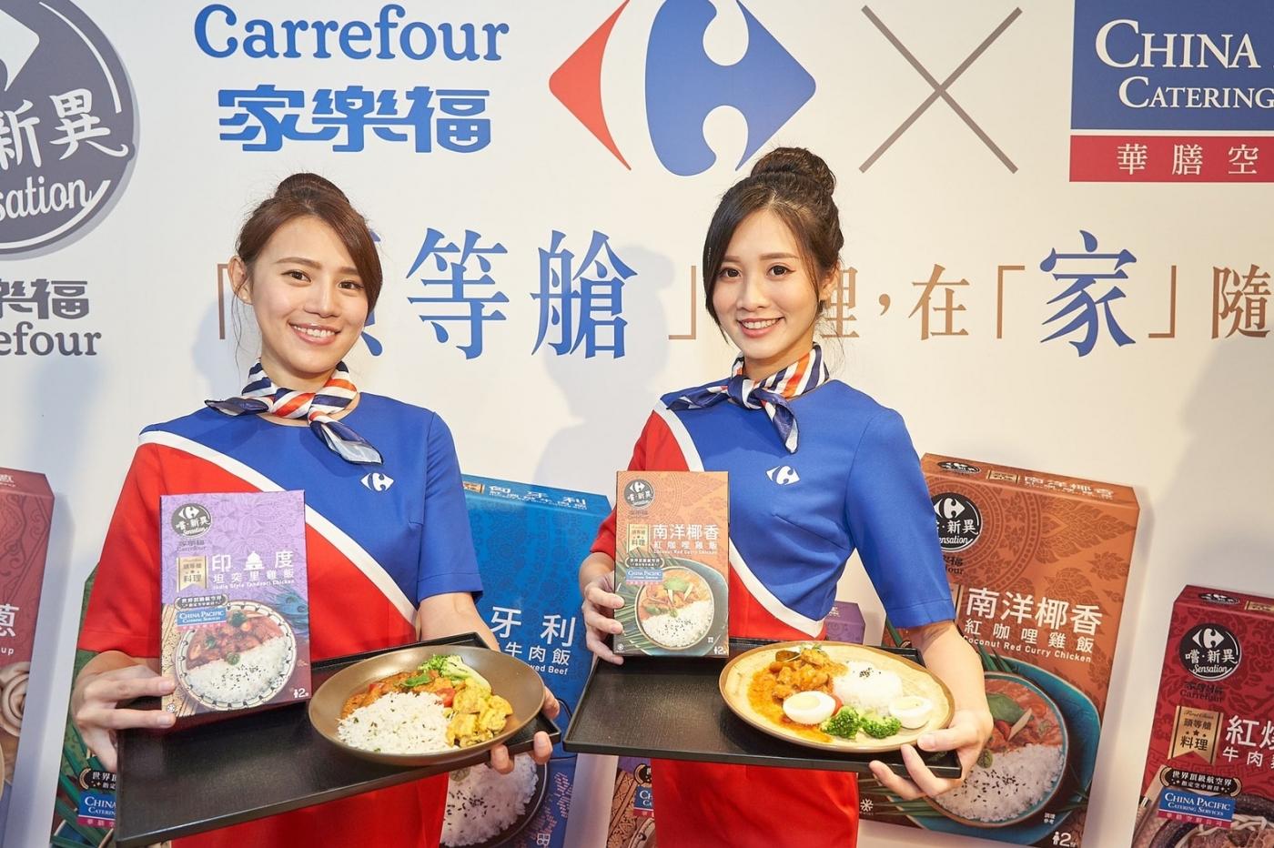 華膳空廚與家樂福聯手,頭等艙料理變冷凍平價美食!飛機餐「降落」會有哪些挑戰?