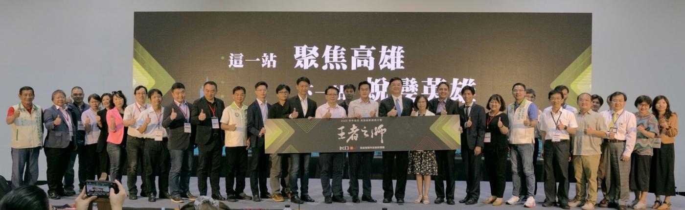 2020 KO-IN Dreamer ARENA_未來城邦-高雄創新創業大賽