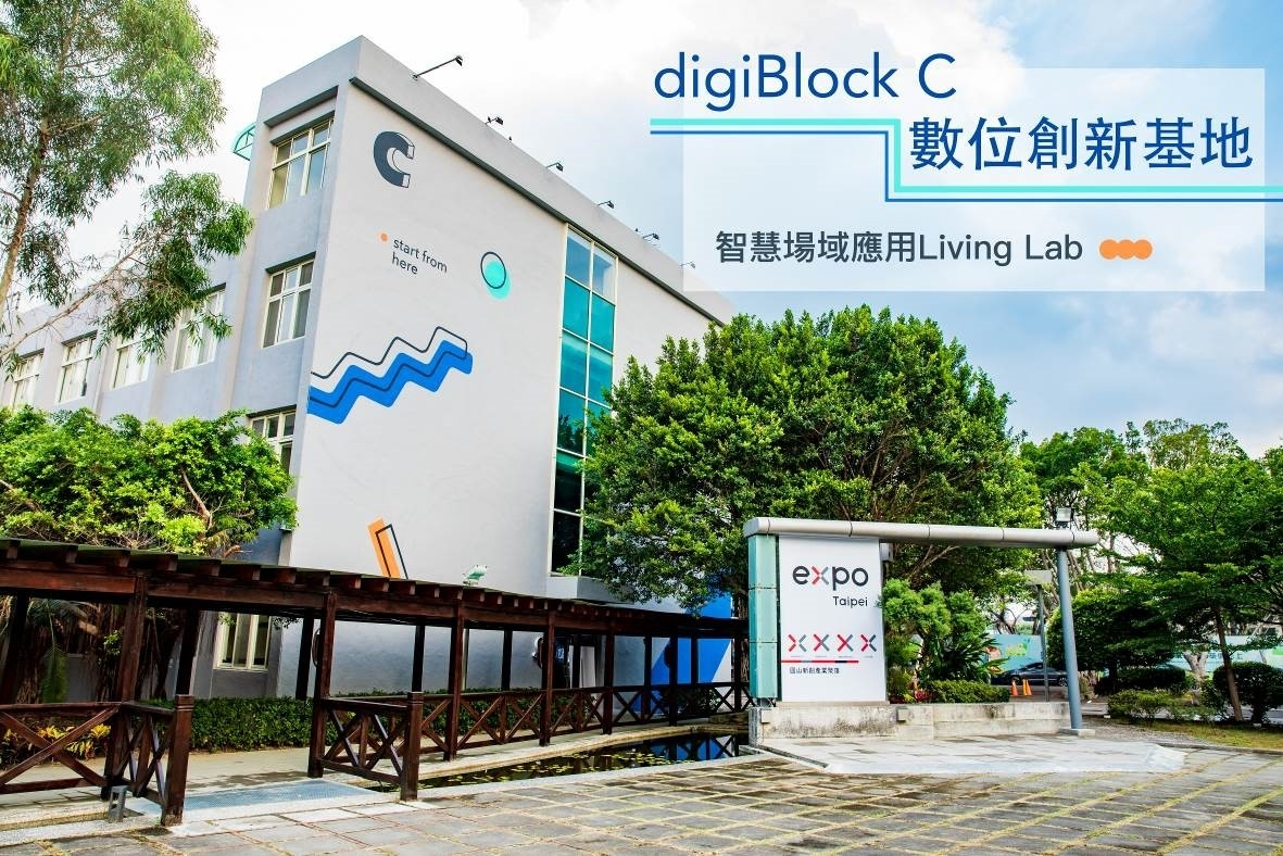 好產品怕沒地方驗證?digiBlock C Living Lab供舞台,做新創最強後盾!