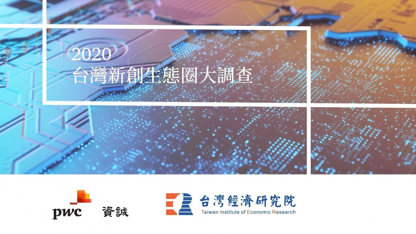新創2.0世代:完善商模以獲利突圍