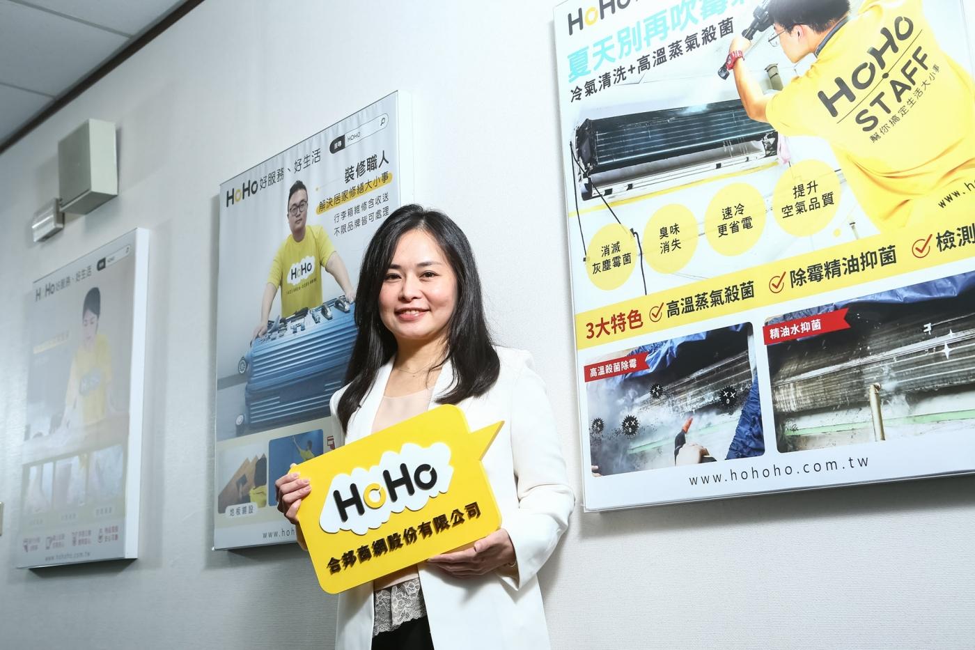 HoHo線上平台整合服務量能 豎立居家服務市場新標竿
