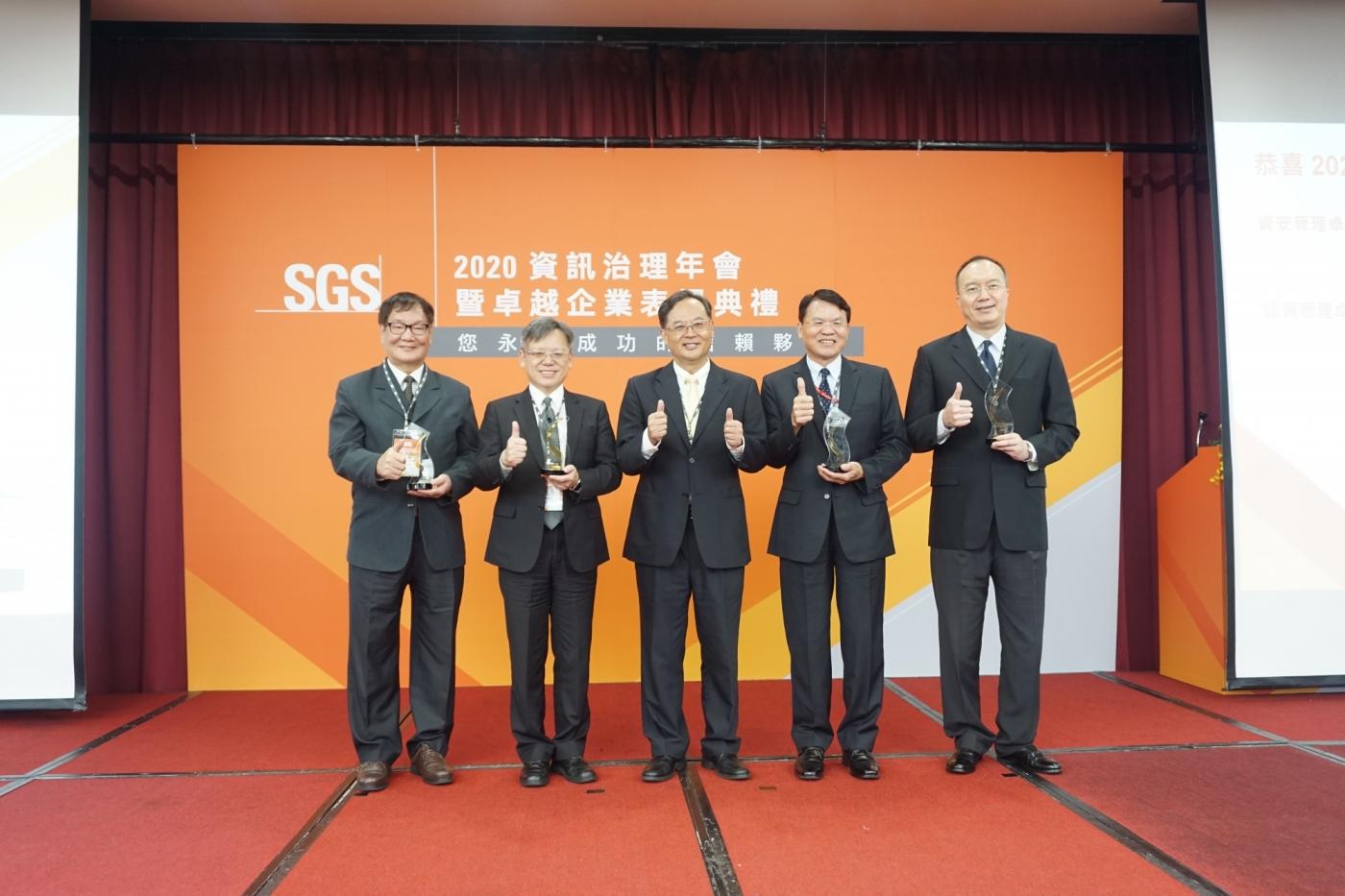 2020資訊治理年會登場!SGS揭露第一手資安趨勢觀察