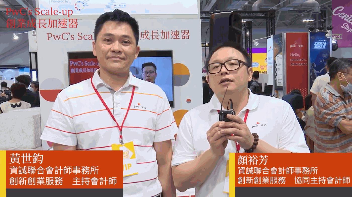 資誠加速器首度參與Meet Taipei 旗下八支團隊大秀新創能量