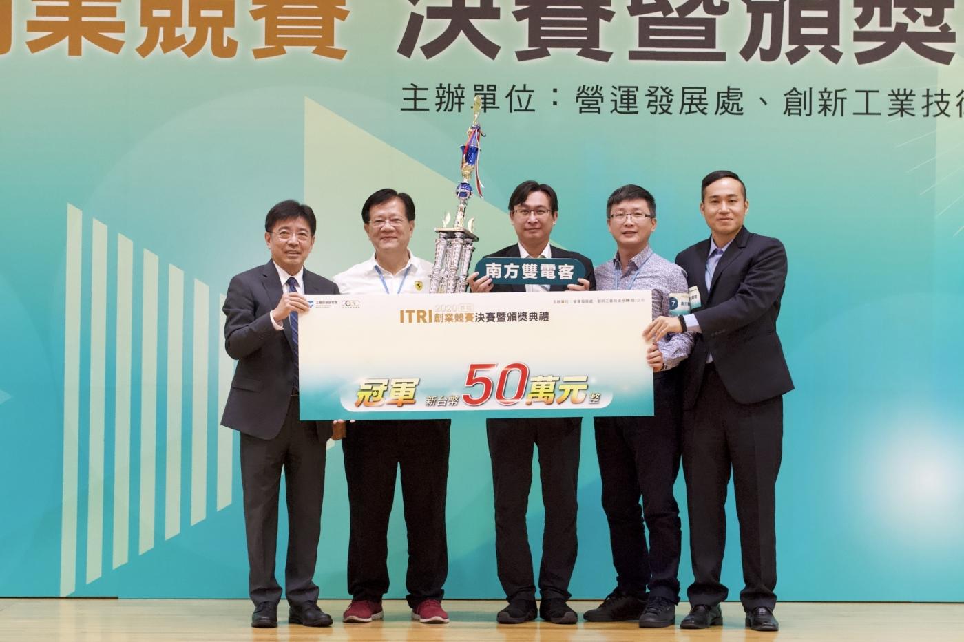 預知工廠電力系統故障!工研院創業競賽首屆冠軍由「南方雙電客」獲得