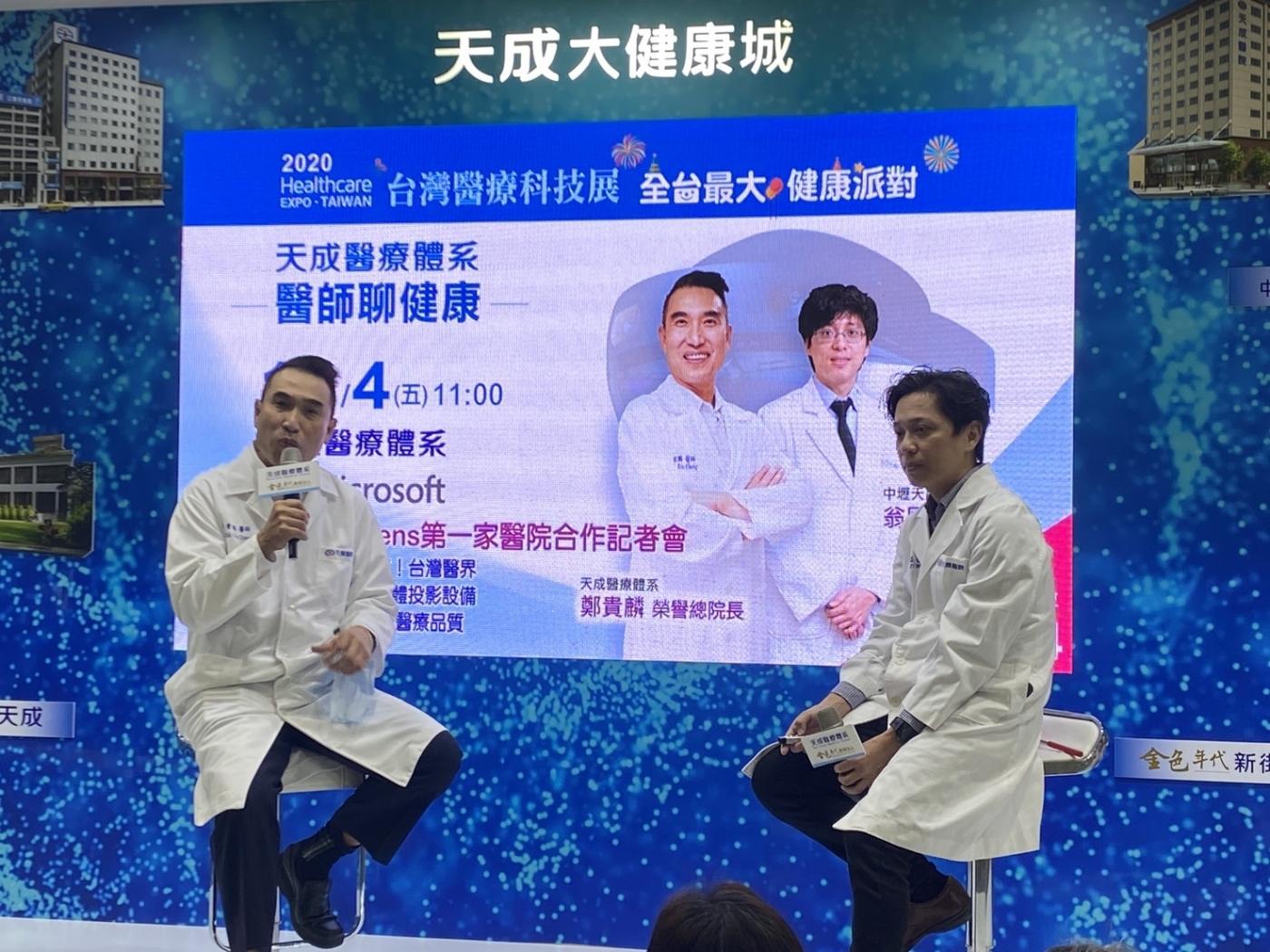 天成醫療首度導入微軟HoloLens2,突破遠距醫療障礙、真的能「隔空抓藥」?