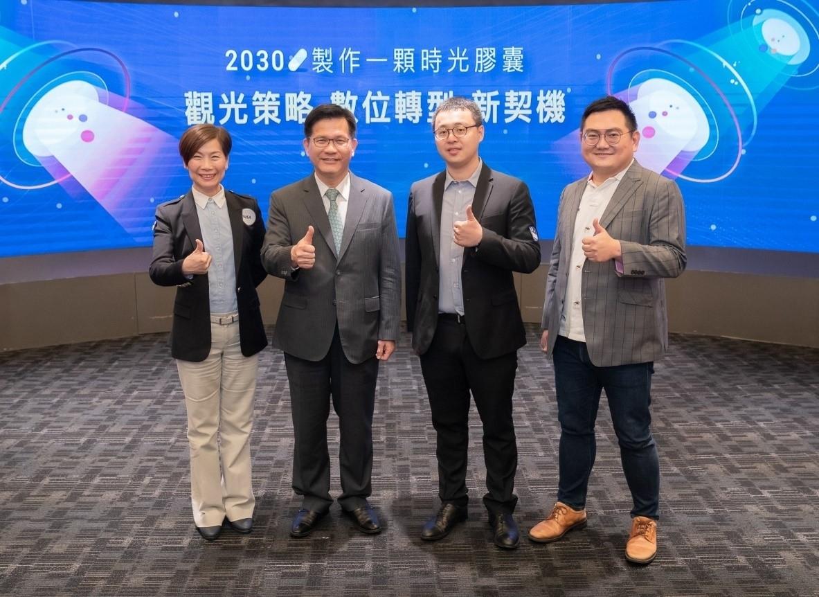 台灣觀光策略發展大會,暢談後疫情時代小微企業雙V成長機會,觀光旅業數位轉型、精緻旅遊與未來趨勢的展望