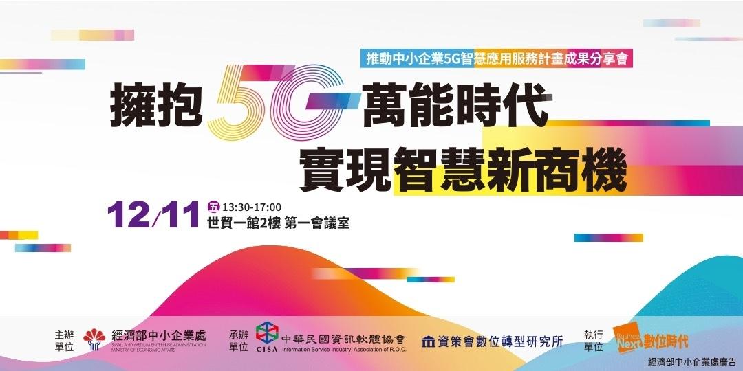迎向5G商用新紀元,「中小企業5G 智慧應用計畫」 展現智慧跨界案例帶動蓬勃商機