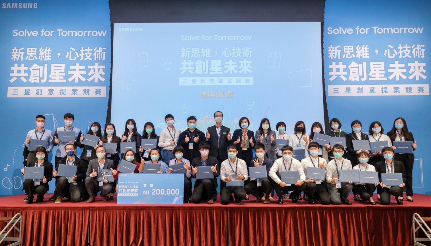 凝聚台灣年輕學子新創實力 運用科技與創意翻轉台灣社會 三星首屆「Solve for Tomorrow」競賽得獎隊伍出爐!
