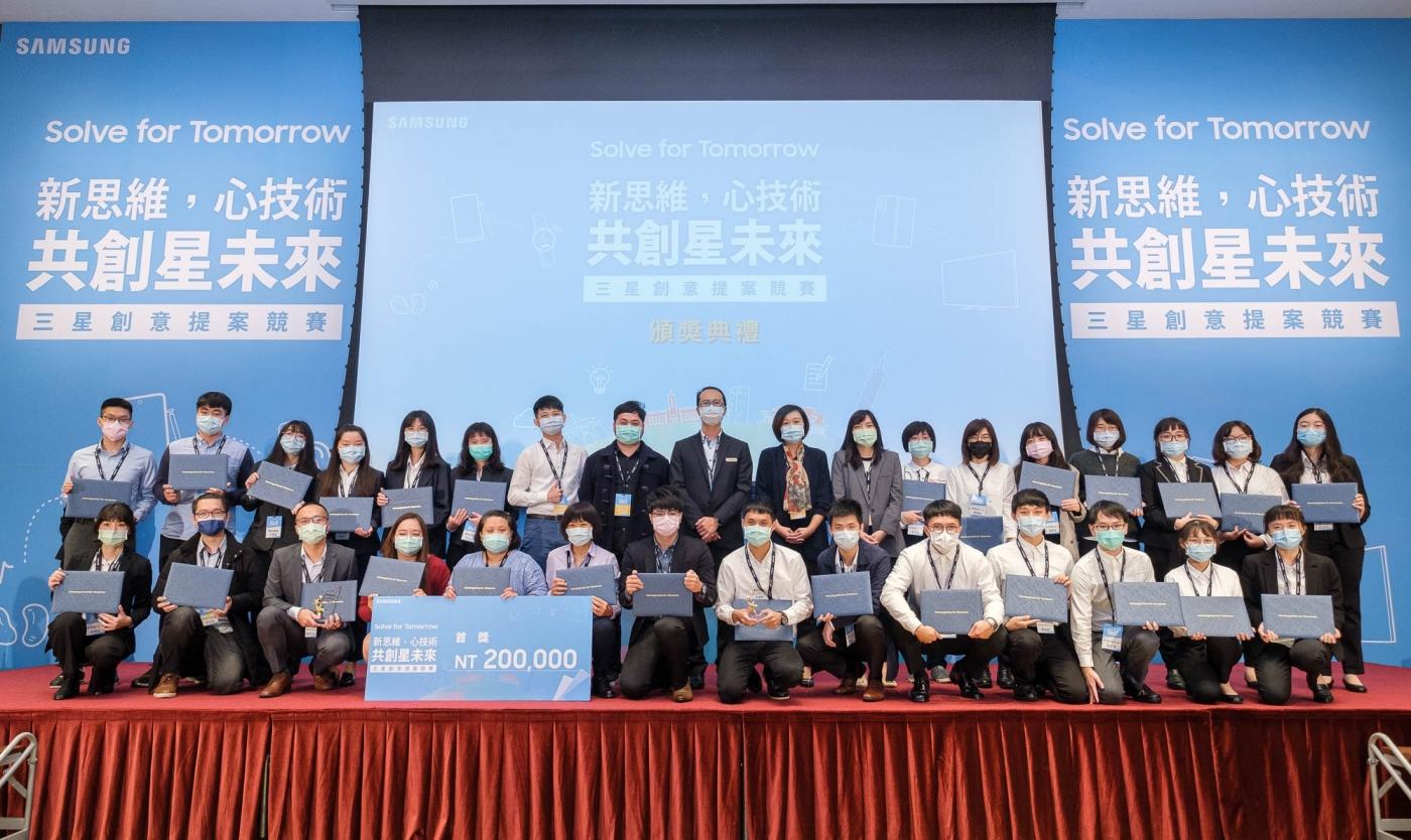 三星「Solve for Tomorrow」競賽結果揭曉,看台灣學子如何運用科技突破社會問題