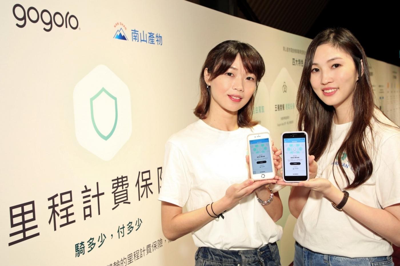 結合電池平台數據,Gogoro攜手南山產物推新保險,「騎多少、付多少」的保費怎麼算?