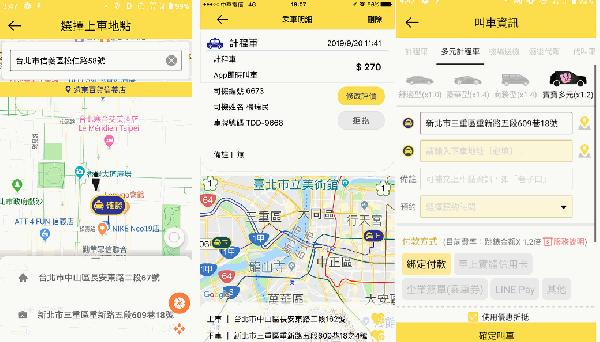 台灣大車隊App-1.png