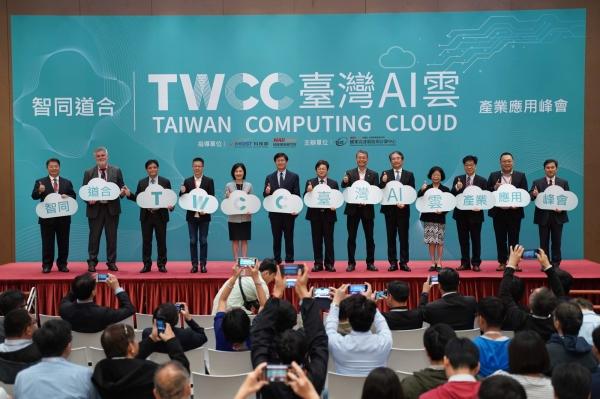 圖5-國研院國網中心臺灣AI雲宣佈正式商轉。國網中心提供