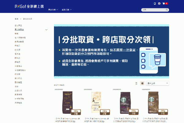 FireShot-Capture-158-買分批取貨-全聯線上購-shop.pxmart.com_.